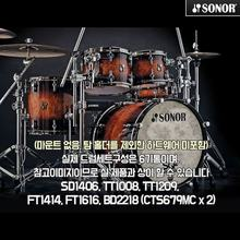 Sonor SQ2 6기통  Walnut Brown Burst (no mount)  SD1406, TT1008, TT1209,  FT1414, FT1616, BD2218  (CTS679MC x 2)  150026141209-1