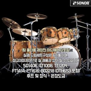 Sonor SQ2 6기통  Walnut Roots (DTH653)/  SD1406, TT1008, TT1209,  FT1414, FT1616, BD2218  150025838024-1
